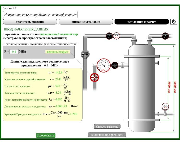 Расчет фреонового теплообменника называется теплообменным аппаратом